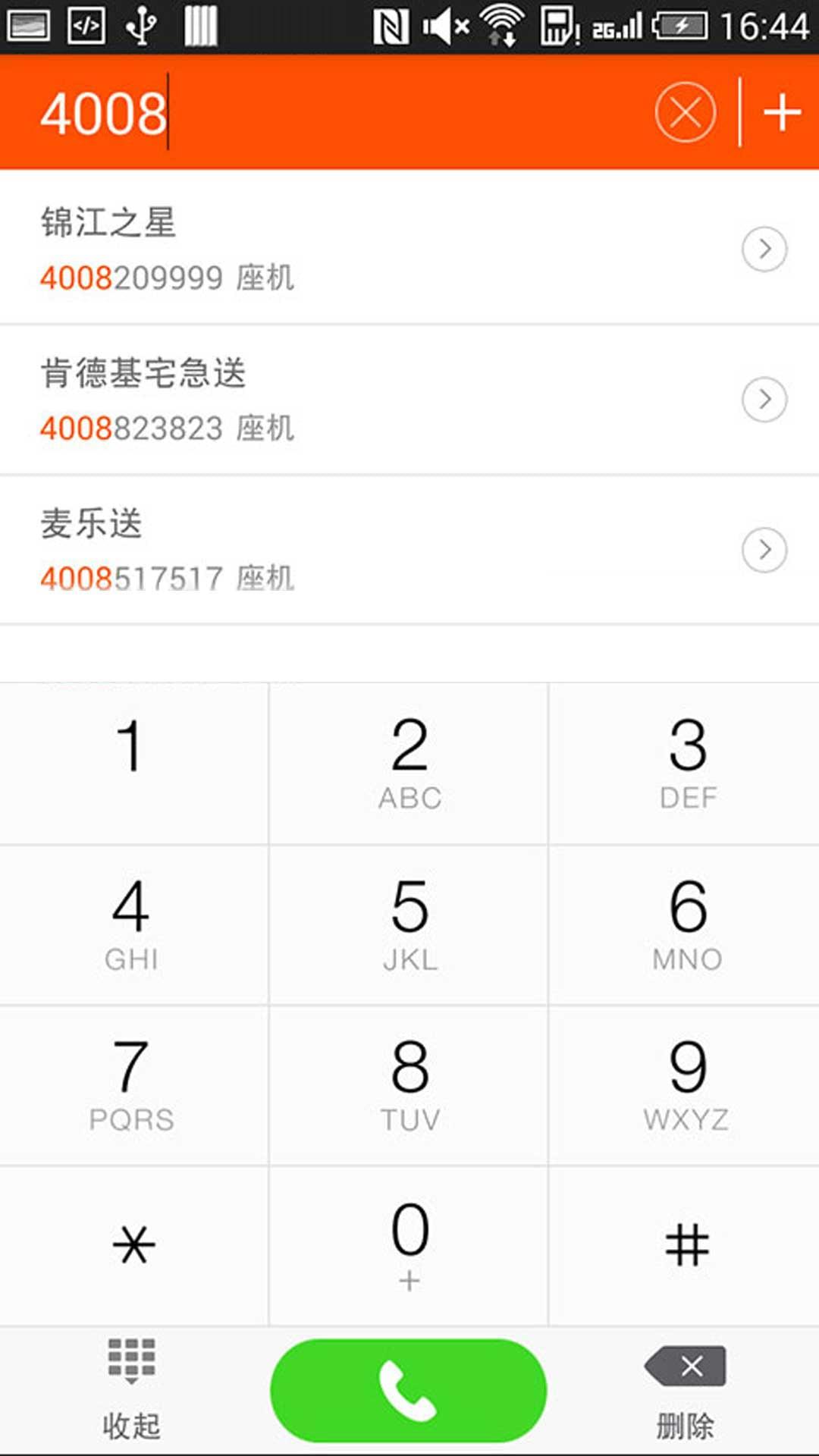 114号码百事通 v7.6.2.7 安卓最新版 0