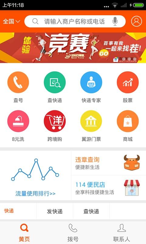 114号码百事通 v7.6.2.7 安卓最新版 3