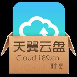 中国电信天翼云盘电脑版