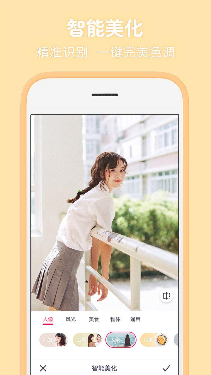 天天P图手机版下载