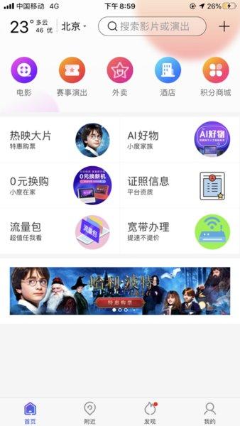 百度糯米手机版 v7.5.0 官网安卓版 0