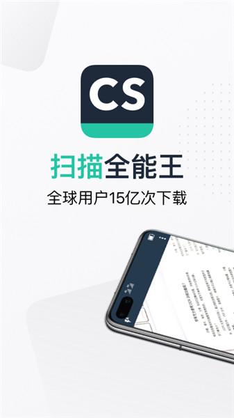 扫描全能王手机免费版(camscanner) v5.36.0.20210205 安卓官方版 0