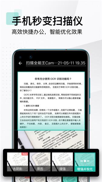 扫描全能王手机免费版(camscanner) v5.36.0.20210205 安卓官方版 1