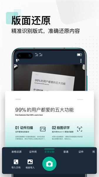 扫描全能王最新破解版 v5.14.3.20191017 安卓版 2