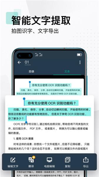扫描全能王最新破解版 v5.14.3.20191017 安卓版 0