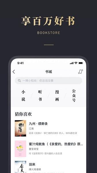 微信读书app v4.7.2 安卓最新版 0