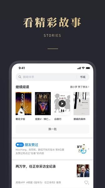 微信读书app v4.7.2 安卓最新版 1