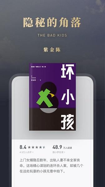 微信读书app v4.7.2 安卓最新版 3