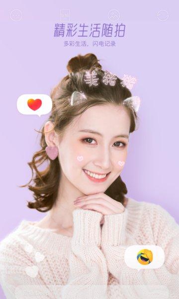 faceu激萌相机2019 v4.6.1 安卓最新版 0