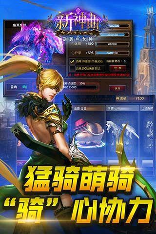 新神曲bt版 v3.7.0 钱柜娱乐官网公益服 1