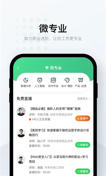 网易云课堂手机客户端 v5.3.1 官网安卓版 0