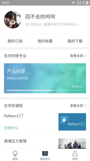 网易云课堂手机客户端 v5.3.1 官网安卓版 2