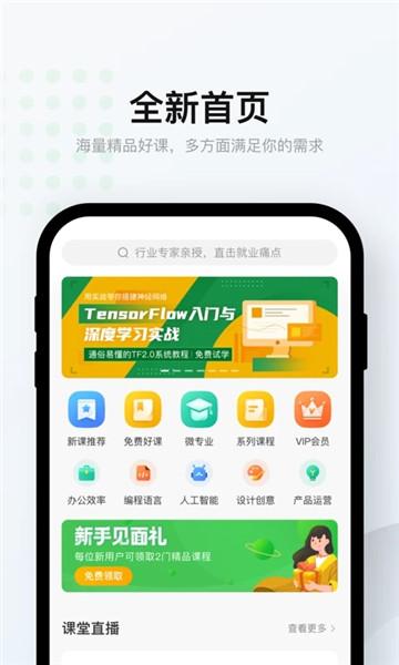网易云课堂手机客户端 v5.3.1 官网安卓版 3