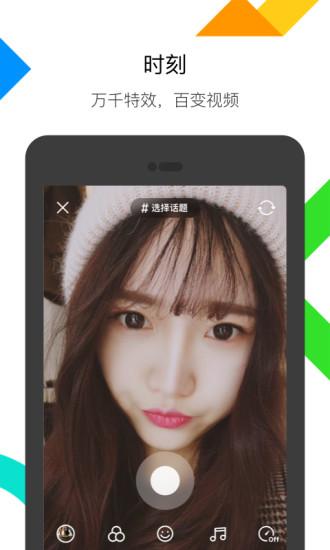 MOMO陌陌2017最新版 v7.7 官网安卓版 1
