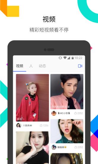 MOMO陌陌2017最新版 v7.7 官网安卓版 3
