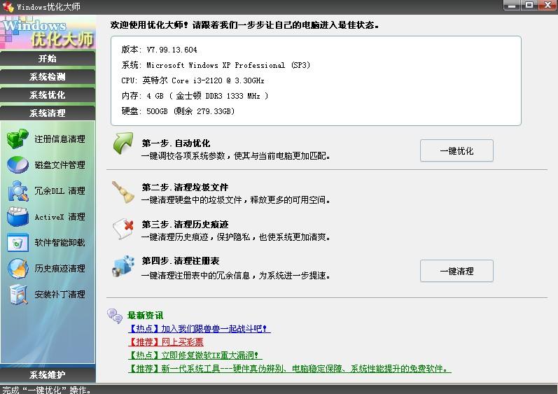 windows优化大师最新版 v7.99.13.604 正式版 0