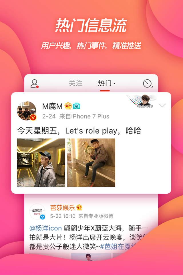 新浪微博蘋果手機版 v8.7.3 iphone最新版 0