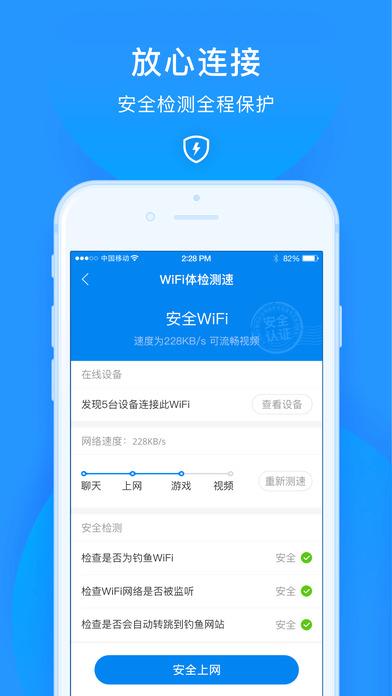 wifi萬能鑰匙ios最新版本 v5.3.8 iphone最新版 0