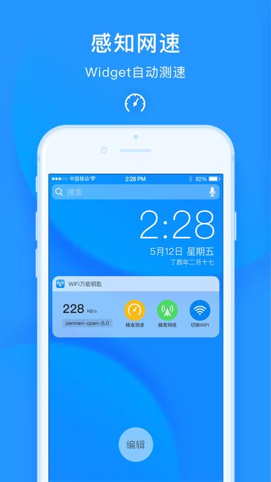 wifi万能钥匙苹果手机版
