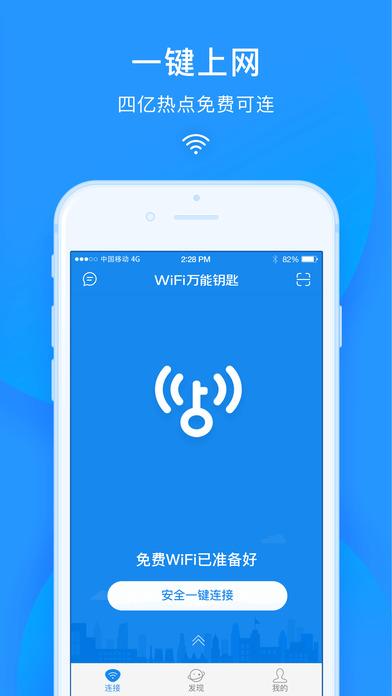 wifi萬能鑰匙ios最新版本 v5.3.8 iphone最新版 3