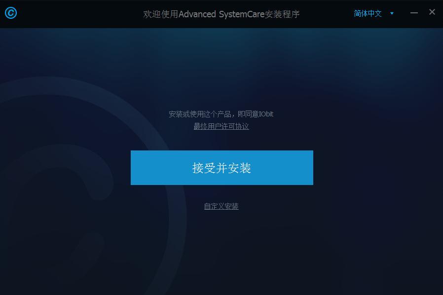advanced systemcare正式版 v10.3 官方最新版 0