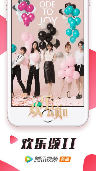 騰訊視頻蘋果版 v7.2.5 iPhone最新版 1