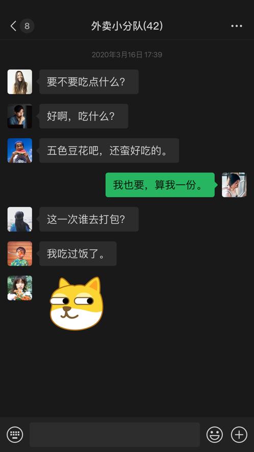 2017微信蘋果版