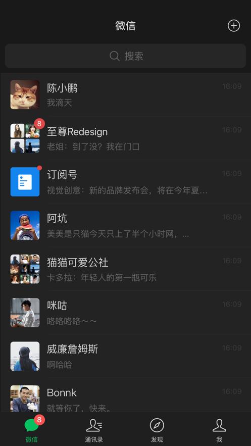 2017微信苹果版 v6.5.8 iphone版 0