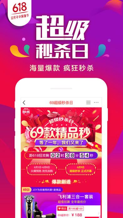 手机京东苹果版 v6.1.0 iphone版 1