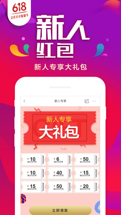 手机京东苹果版 v6.1.0 iphone版 3