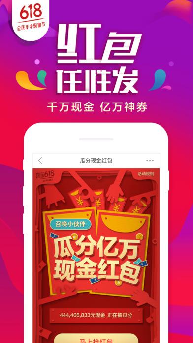 手机京东苹果版 v6.1.0 iphone版 4