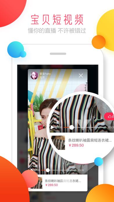 手機淘寶ios版本 v8.11.1 iphone最新版 0