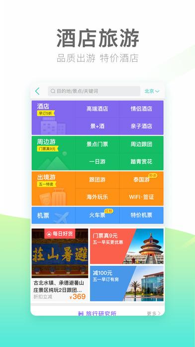 美團蘋果手機版 v10.0.800 iPhone最新版 0