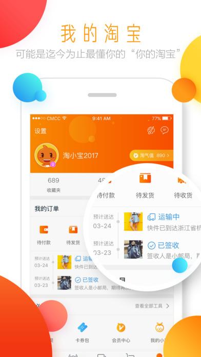 手機淘寶ios版本 v8.11.1 iphone最新版 1