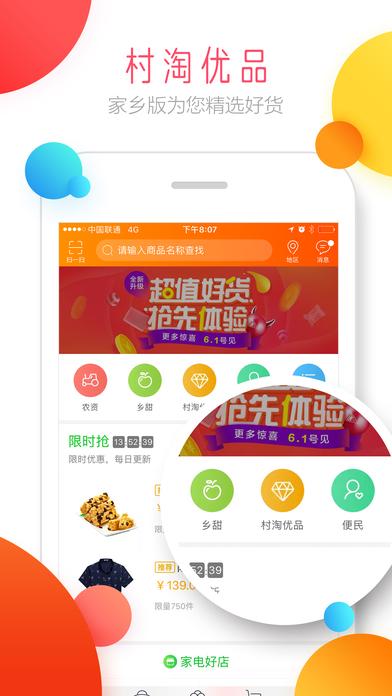 手机淘宝ios版本 v9.2.3 iphone最新版 2