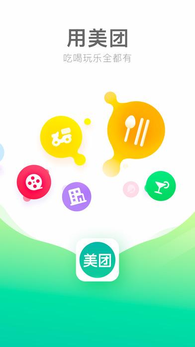 美團蘋果手機版 v10.0.800 iPhone最新版 4