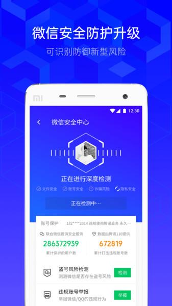 腾讯手机管家轻量版 v8.3.0 安卓最新版0