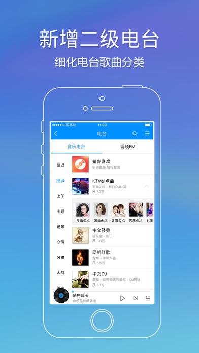酷狗音樂蘋果版 v9.0.0 iPhone最新版 1