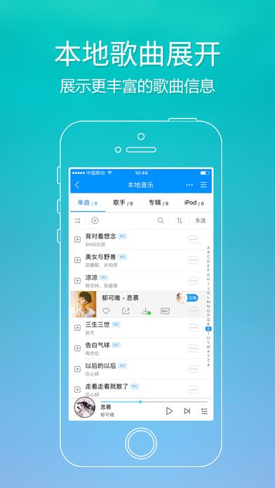 酷狗音樂蘋果版 v9.0.0 iPhone最新版 4
