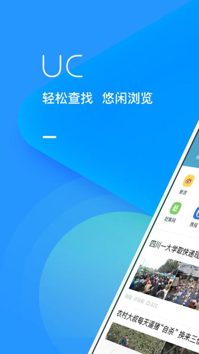 uc浏览器苹果手机版 v13.1.4.1377 iphone版 2