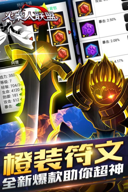 火柴人联盟游戏 v1.14.1 官网钱柜娱乐官网版 0
