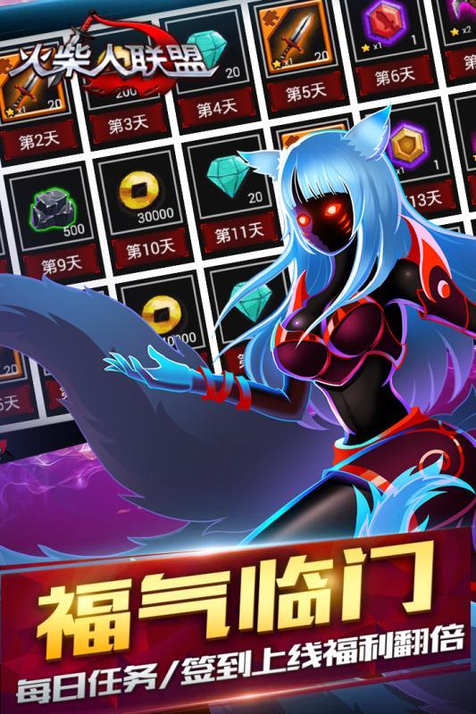 火柴人联盟游戏 v1.14.1 官网钱柜娱乐官网版 1