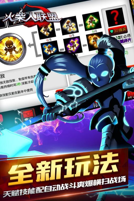 火柴人联盟游戏 v1.14.1 官网安卓版 4