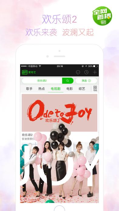 愛奇藝蘋果手機版 v10.3.1 iphone最新版 0