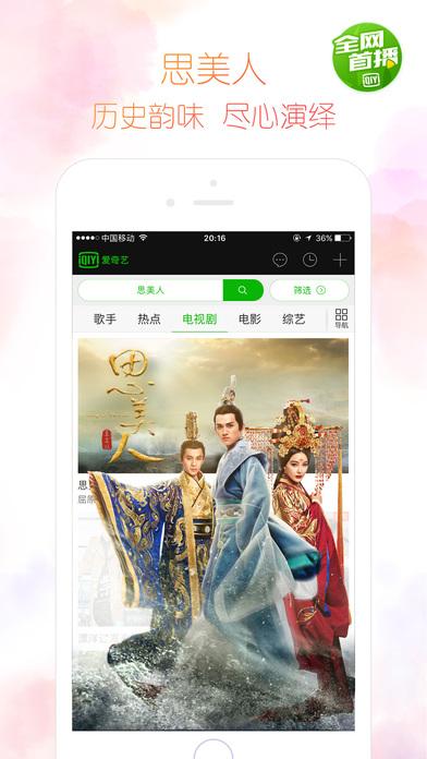 愛奇藝蘋果手機版 v10.3.1 iphone最新版 3