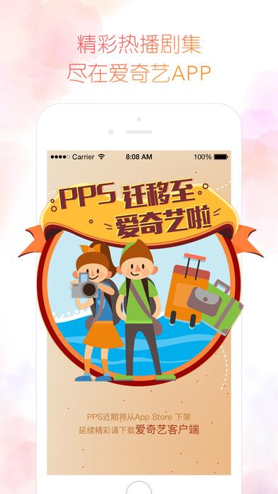 愛奇藝蘋果手機版 v10.3.1 iphone最新版 4