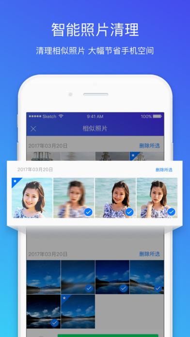腾讯手机管家苹果版 v8.4.3 iphone最新版1