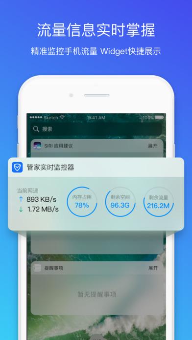 腾讯手机管家苹果版 v8.4.3 iphone最新版2