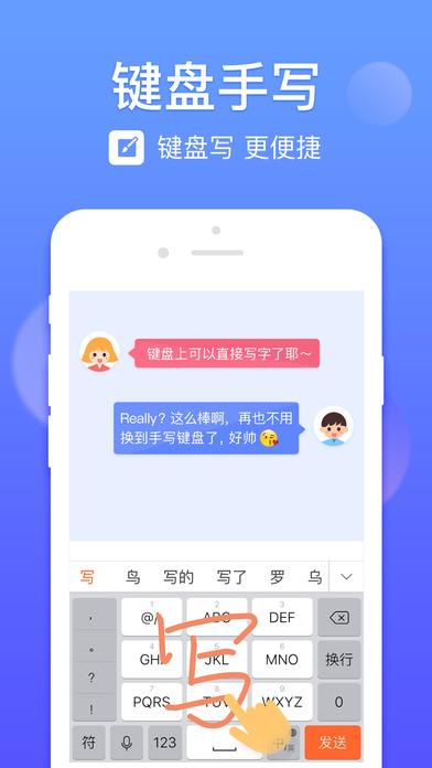 搜狗输入法苹果手机版 v10.2.0 iphone免费版 0