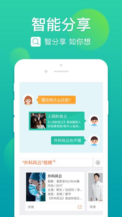 搜狗输入法ios版 v4.5.1 iphone版 2